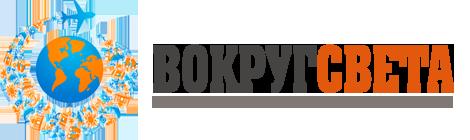 «ВокругСвета» – туристический информационный интернет-журнал.